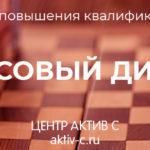 Курс ФИнансового директора с получением аттестата