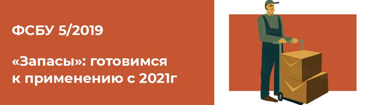 ФСБУ 5/2019 «Запасы»: готовимся к применению с 2021г