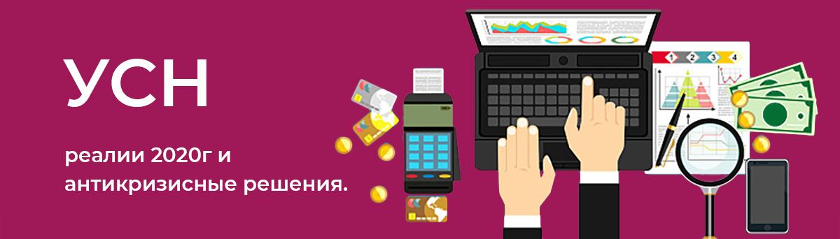 Семинар по УСН в Новосибирске от Центра Актив С